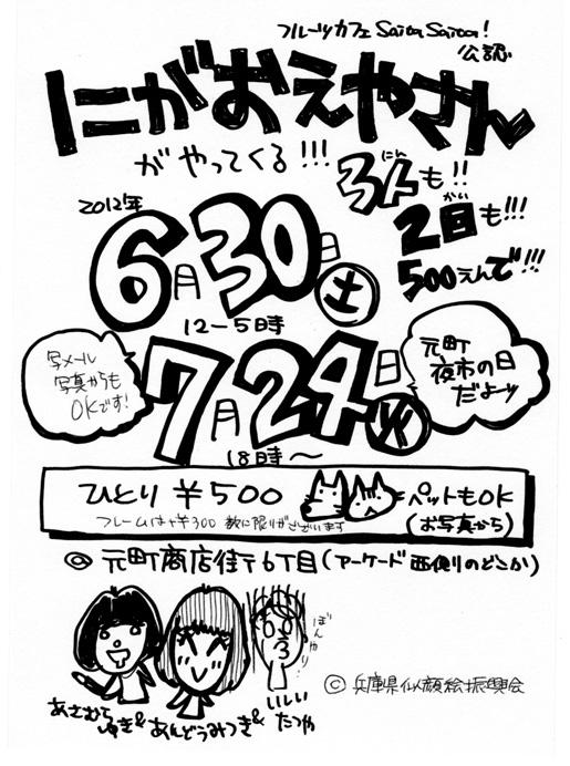 20120630motomachi.jpg