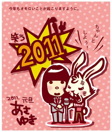 asayukinenga2011.jpg