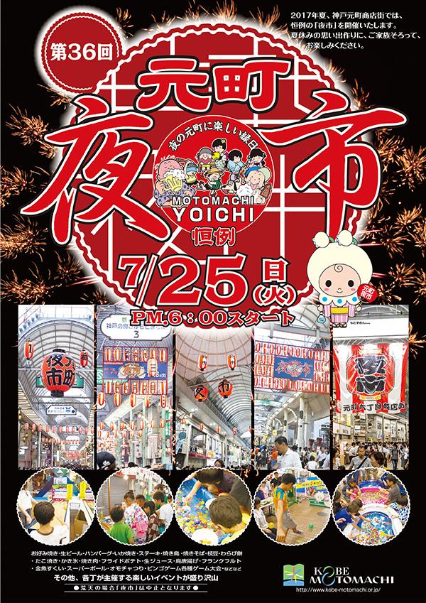 2017yoichi.jpg