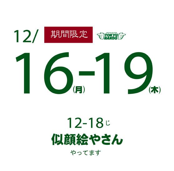 hands-abeno-pop001.jpg