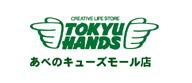 hands-abeno-pop002.jpg