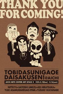 tobidasuforweb001.jpg