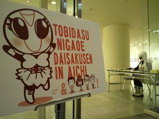 tobidasuforweb002.jpg